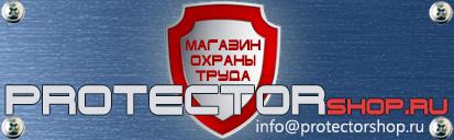 магазин охраны труда Протекторшоп в Санкт-Петербурге